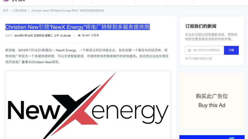 "China News – Christien New引领""NewX Energy""将电厂转移到多服务提供商"