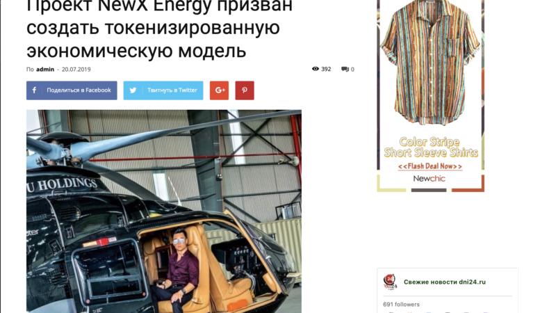 DNI24 Russian News – Проект NewX Energy призван создать токенизированную экономическую модель