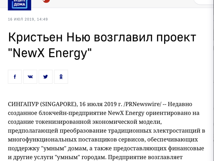 "Russian News – Кристьен Нью возглавил проект ""NewX Energy"""