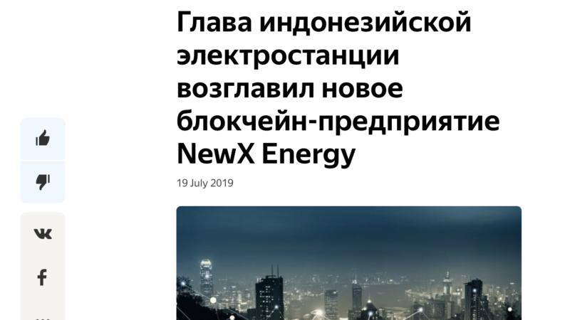 Russia Yandex Zen – Глава индонезийской электростанции возглавил новое блокчейн-предприятие NewX Energy